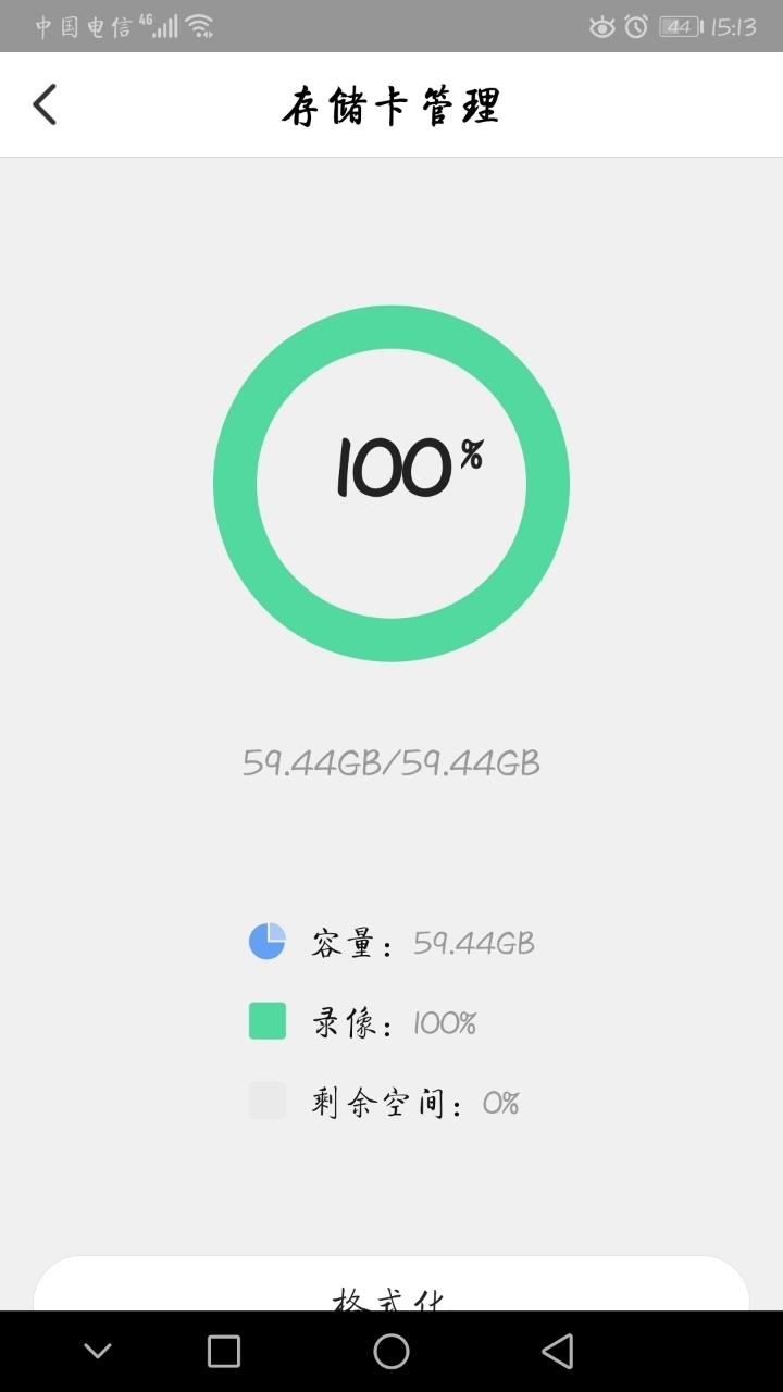 Screenshot_20190706_151316_com.huawei.ipc.jpg