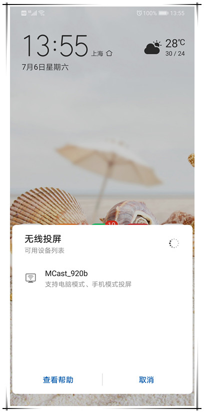 4com.huawei.android.airsharing_副本.jpg