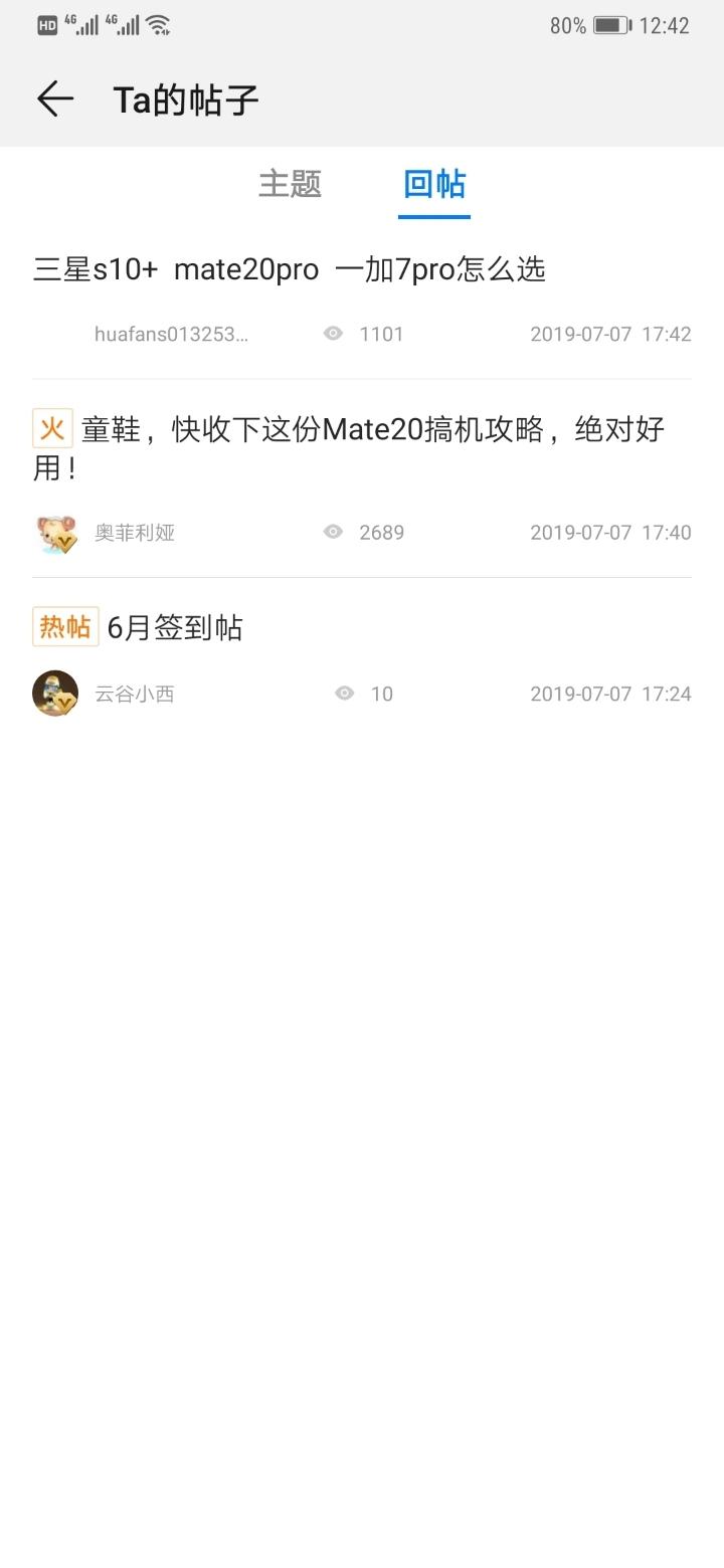 Screenshot_20190708_004244_com.huawei.fans.jpg