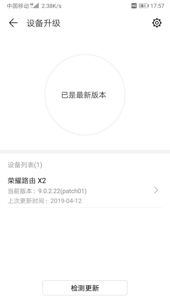 Screenshot_20190708_175722_com.huawei.smarthome.jpg