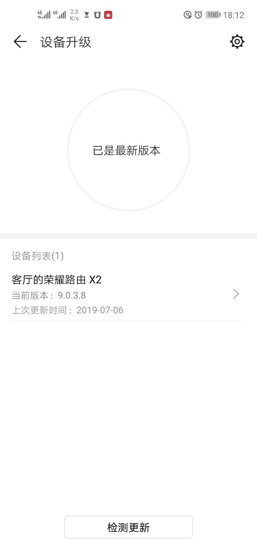 Screenshot_20190708_181259_com.huawei.smarthome.jpg