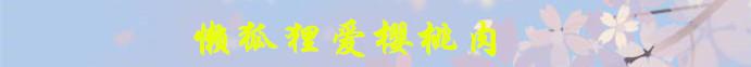 懒狐狸爱樱桃肉.jpg