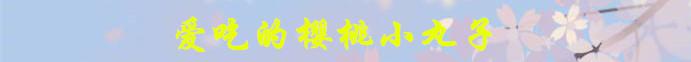爱吃的樱桃小丸子.jpg