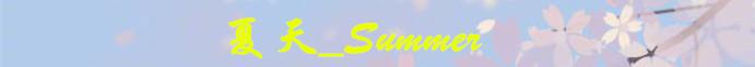 夏天_Summer.jpg