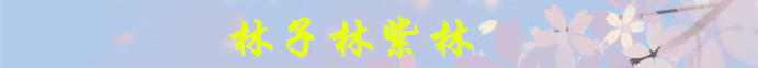 林子林紫林.jpg