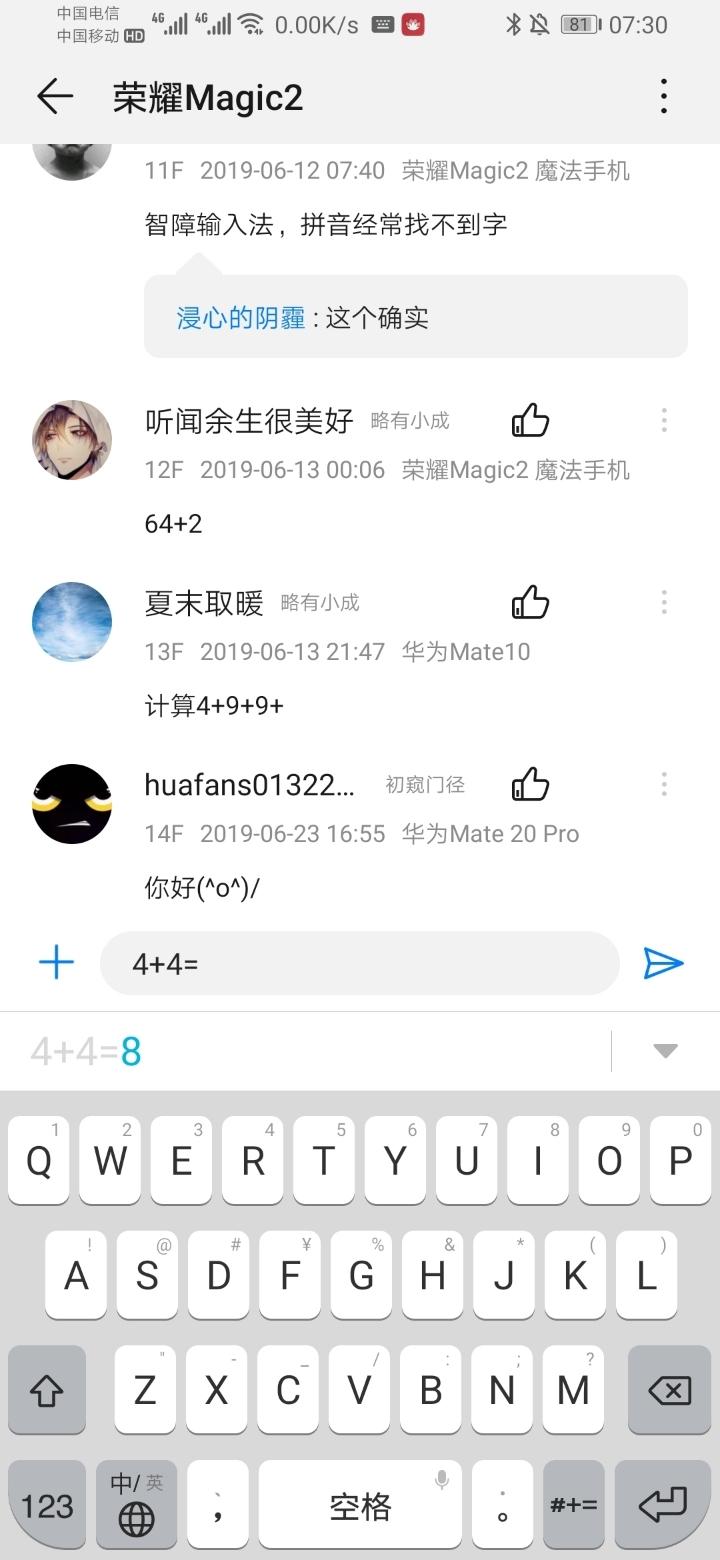 Screenshot_20190709_073001_com.huawei.fans.jpg