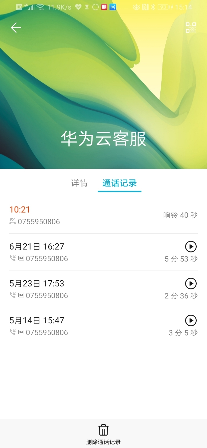 Screenshot_20190709_151431_com.android.contacts.jpg