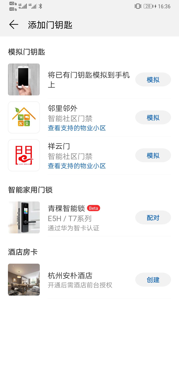Screenshot_20190709_163637_com.huawei.wallet.jpg