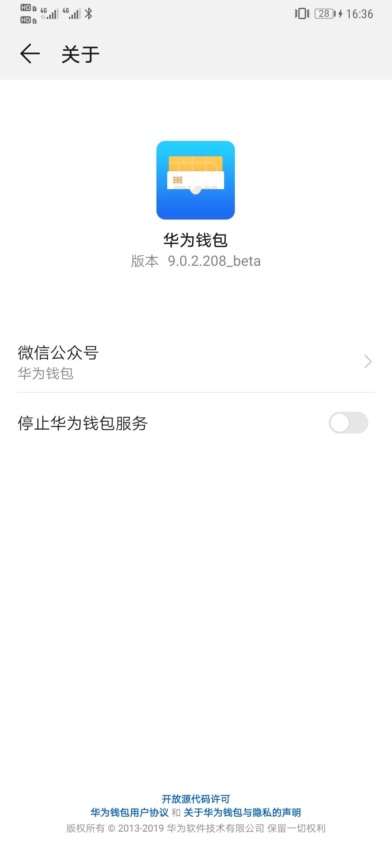 Screenshot_20190709_163623_com.huawei.wallet.jpg