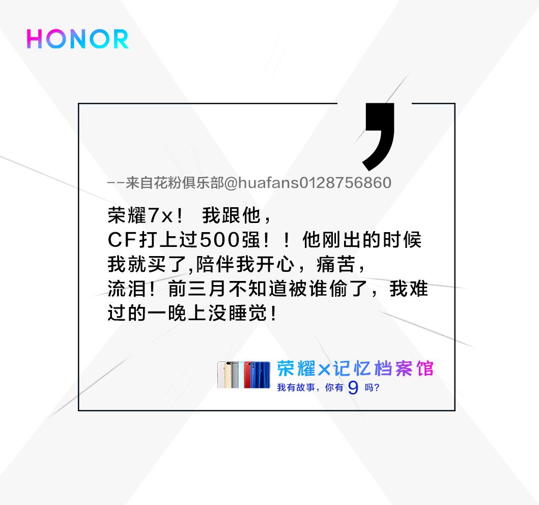荣耀x-档案馆-文字版6860.jpg