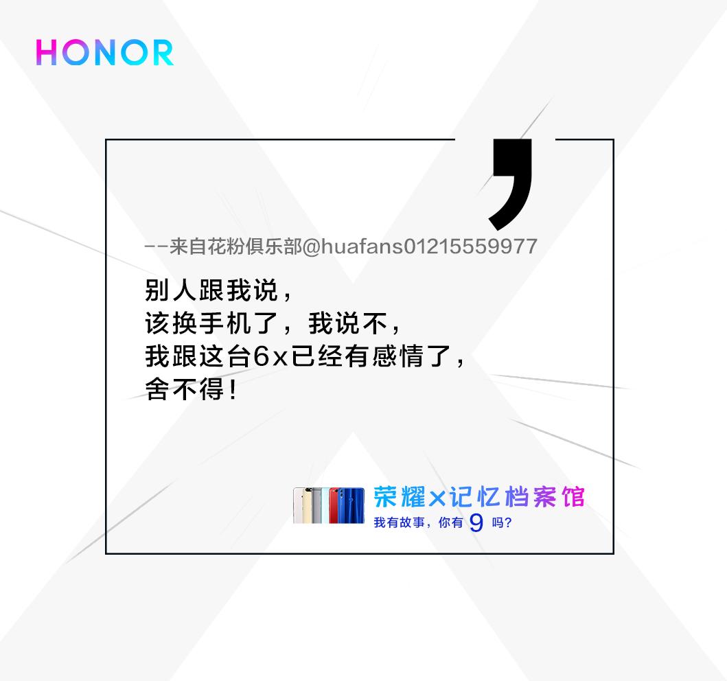 荣耀x-档案馆-文字版9977.jpg
