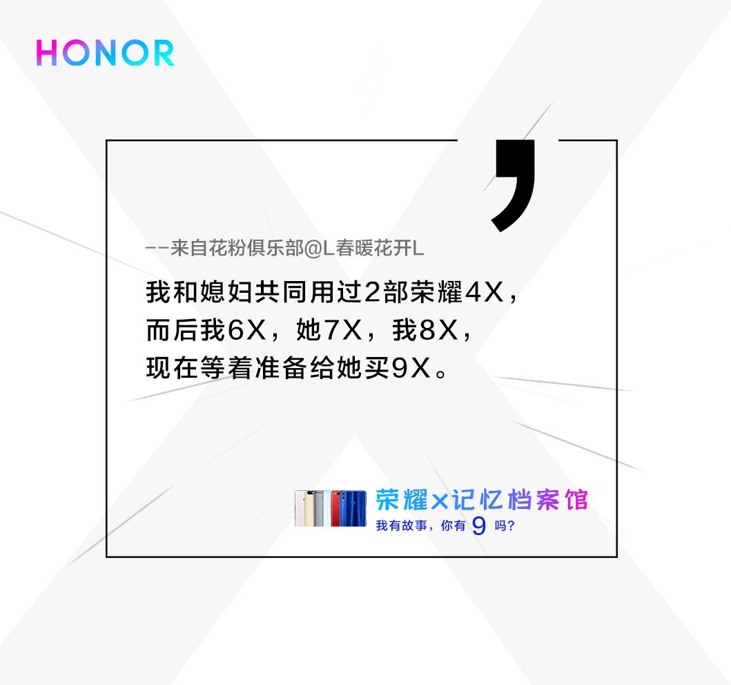 荣耀x-档案馆-文字版-春乱花开.jpg