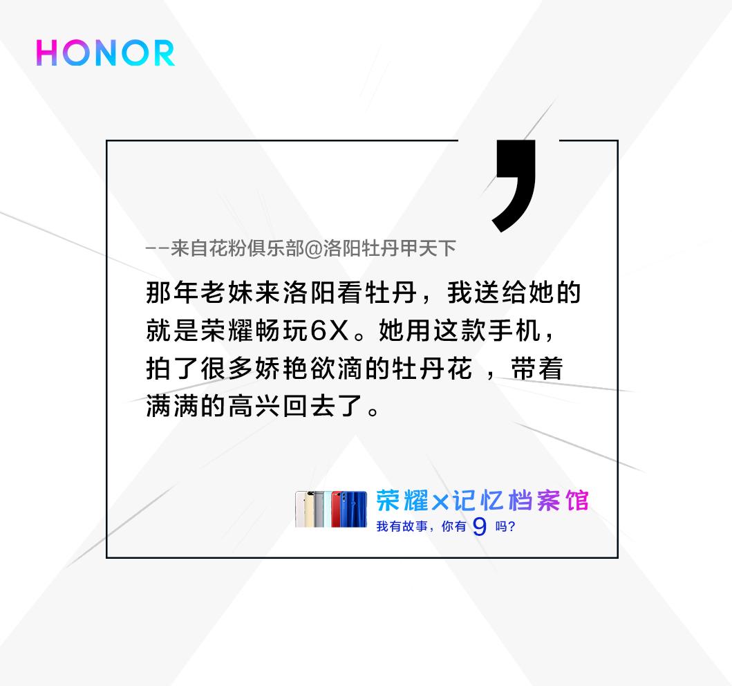 荣耀x-档案馆-文字版-洛阳牡丹.jpg