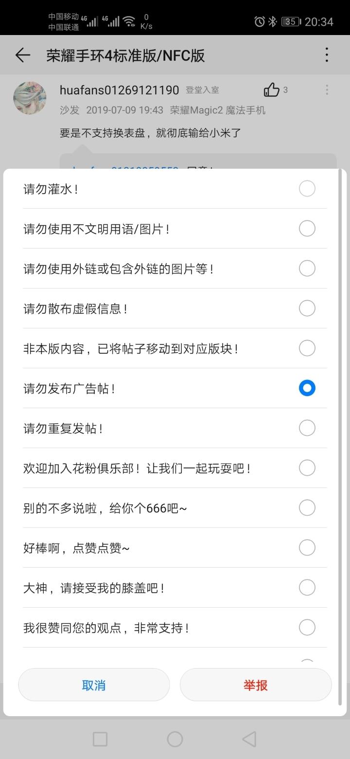 Screenshot_20190709_203400_com.huawei.fans.jpg