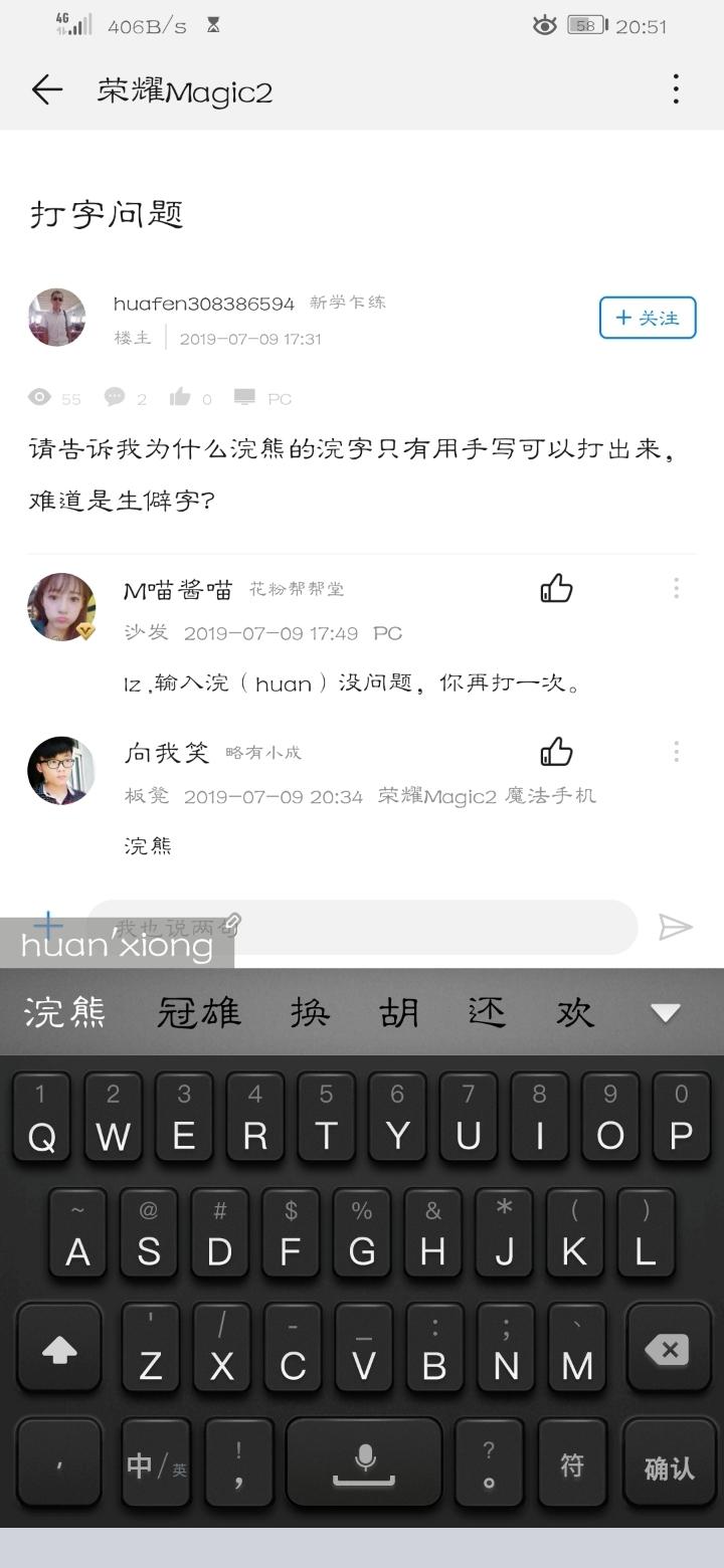 Screenshot_20190709_205126_com.huawei.fans.jpg