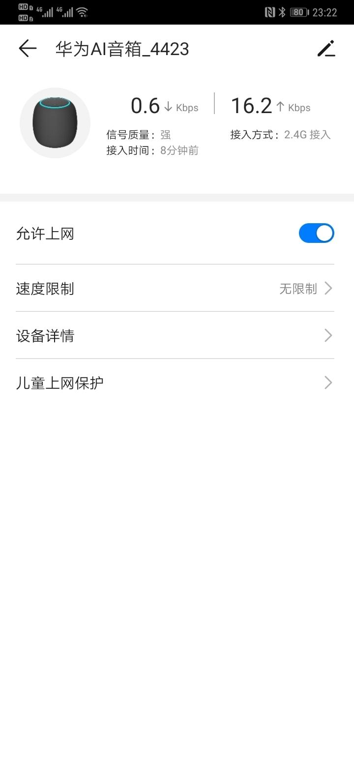 Screenshot_20190709_232238_com.huawei.smarthome.jpg