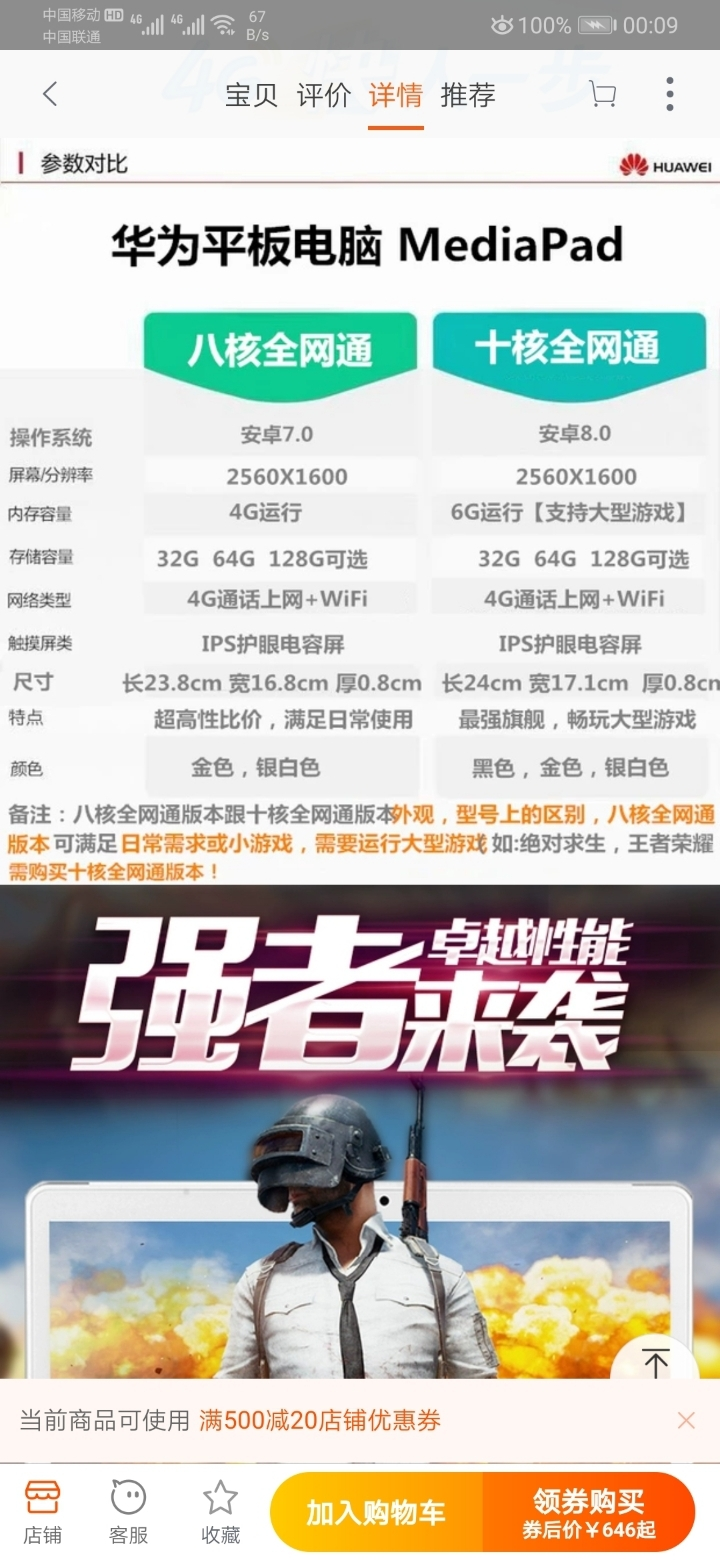 Screenshot_20190710_000938_com.taobao.taobao.jpg