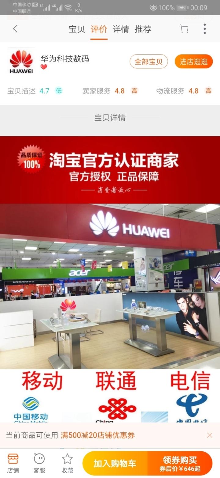 Screenshot_20190710_000927_com.taobao.taobao.jpg