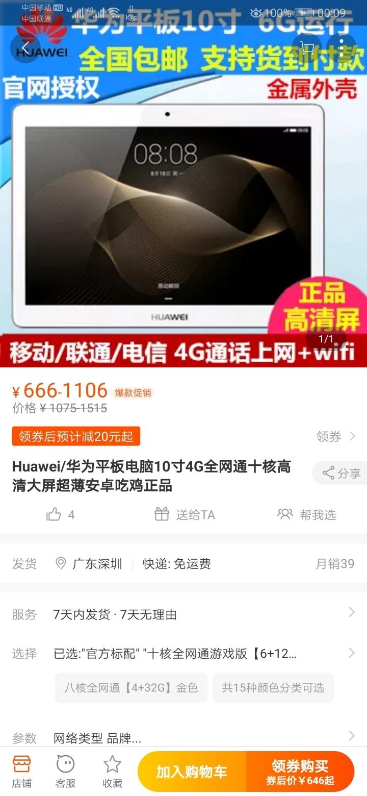 Screenshot_20190710_000913_com.taobao.taobao.jpg