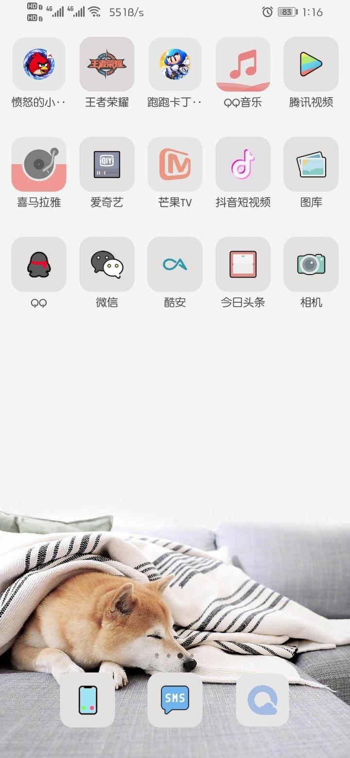 Screenshot_20190710_011630_com.huawei.android.launcher.jpg