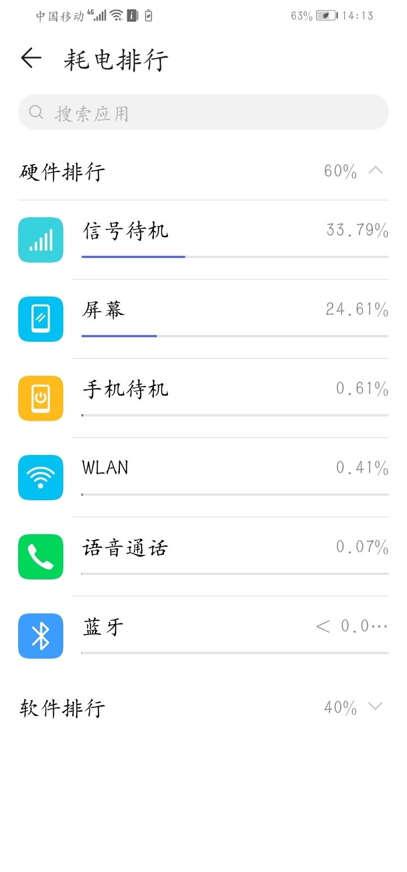 Screenshot_20190710_141307_com.huawei.systemmanager.jpg