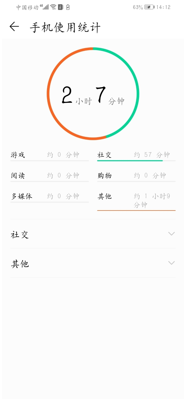 Screenshot_20190710_141236_com.huawei.intelligent.jpg