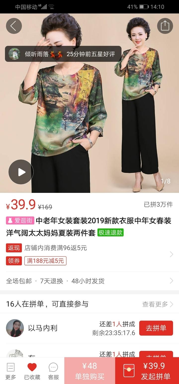 Screenshot_20190709_141057_com.xunmeng.pinduoduo.jpg