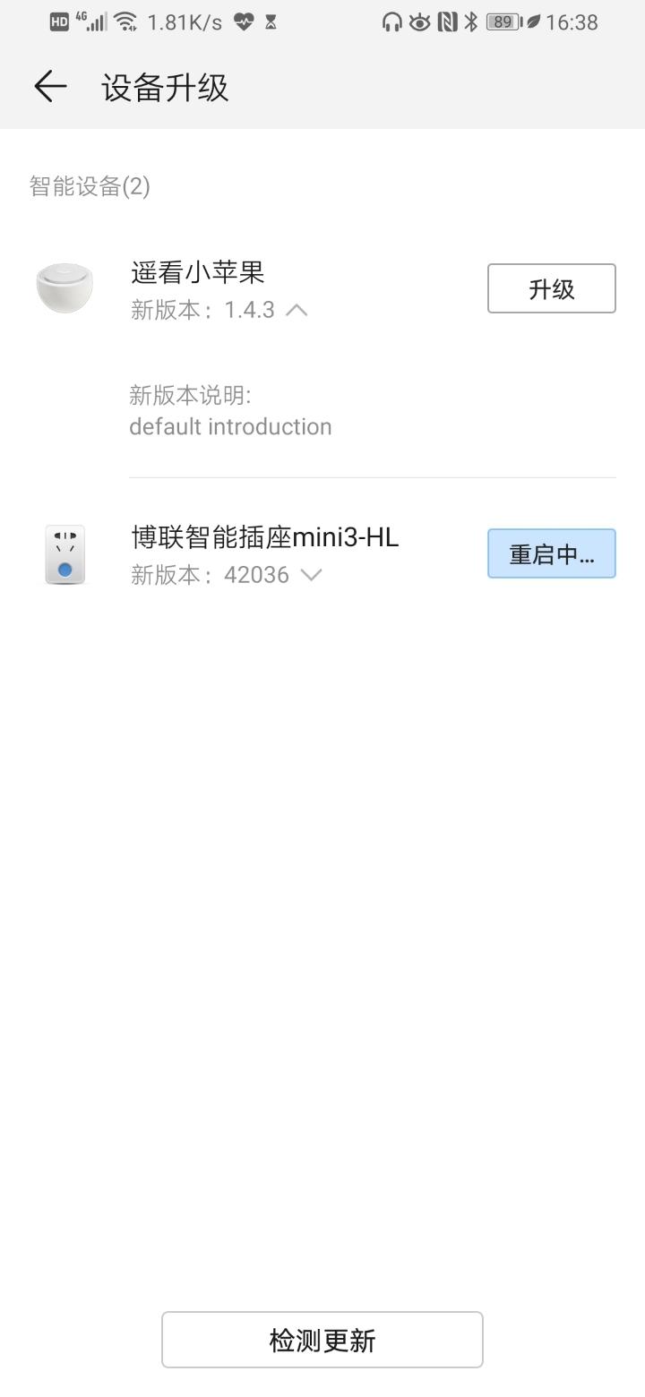 Screenshot_20190710_163845_com.huawei.smarthome.jpg