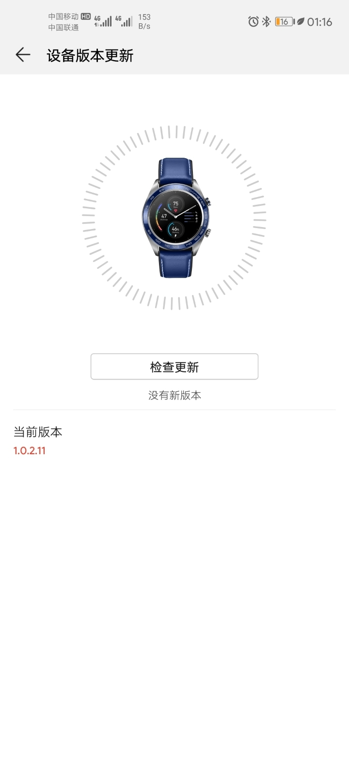 Screenshot_20190711_011608_com.huawei.health.jpg