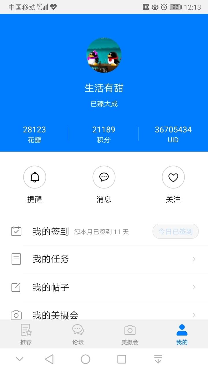 Screenshot_20190711_121334_com.huawei.fans.jpg