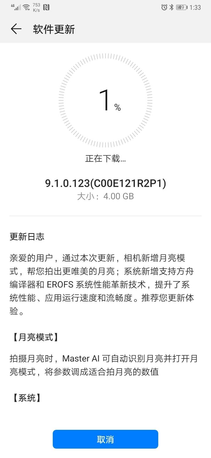 Screenshot_20190711_133337_com.huawei.android.hwouc.jpg