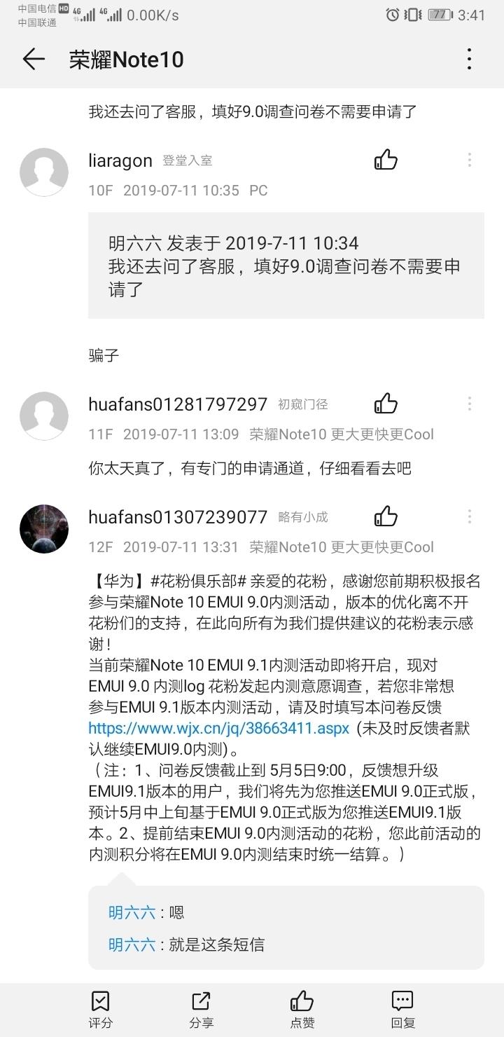 Screenshot_20190711_154103_com.huawei.fans.jpg