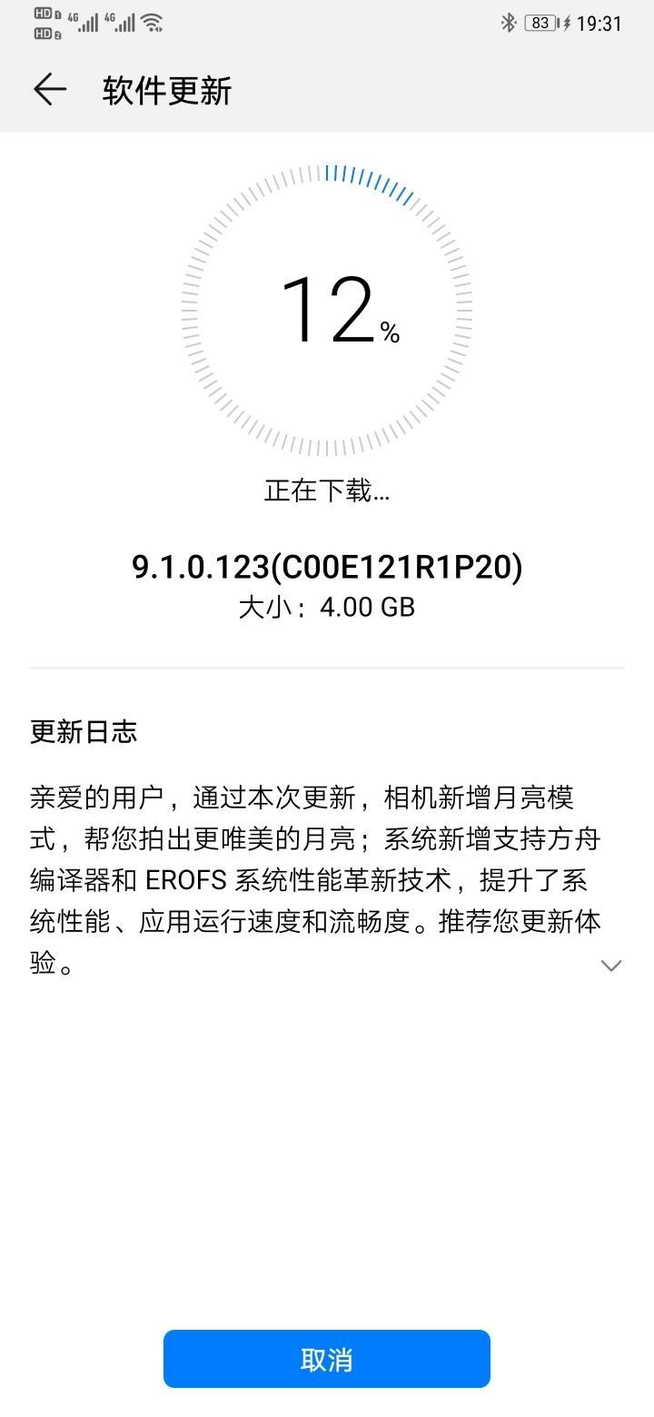 Screenshot_20190711_193140_com.huawei.android.hwouc.jpg