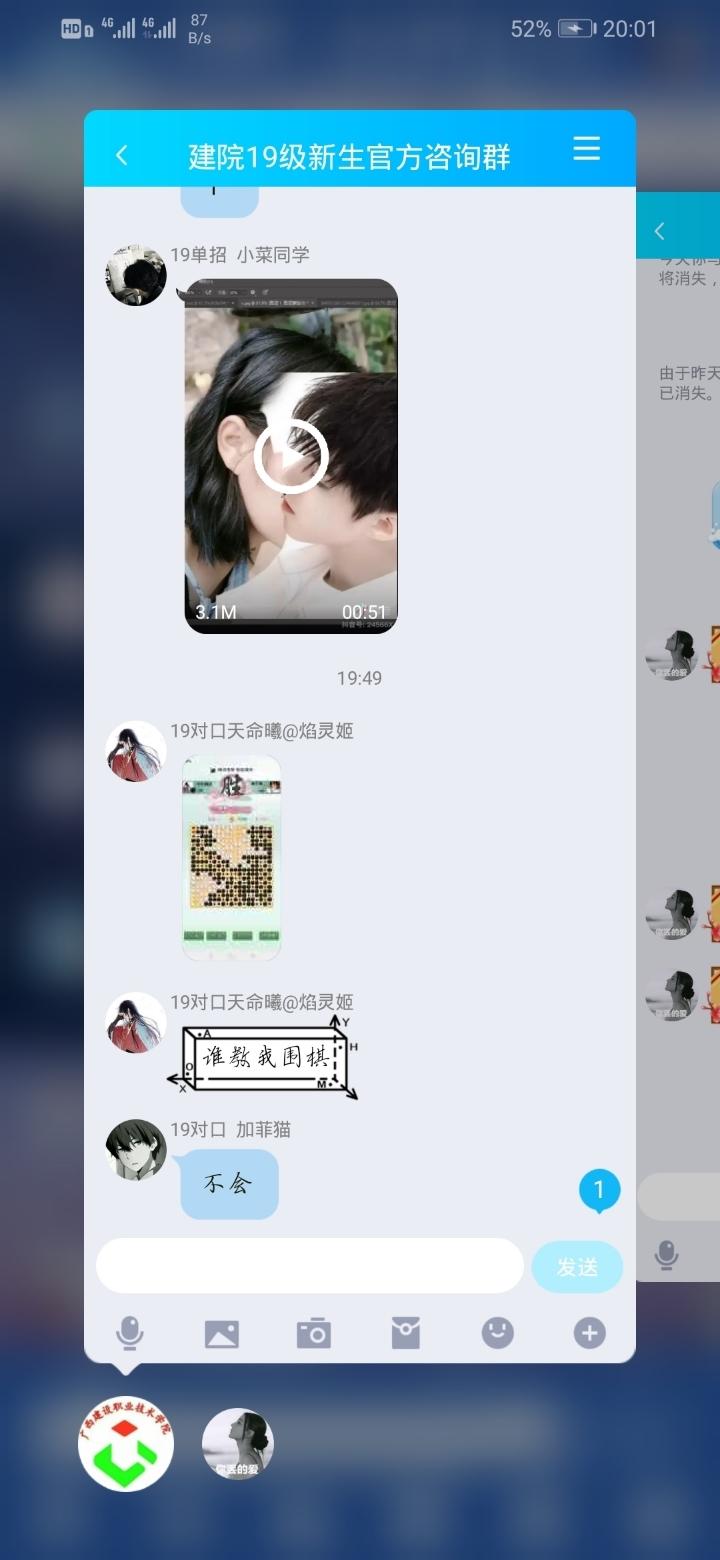 Screenshot_20190711_200111_com.tencent.mobileqq.jpg