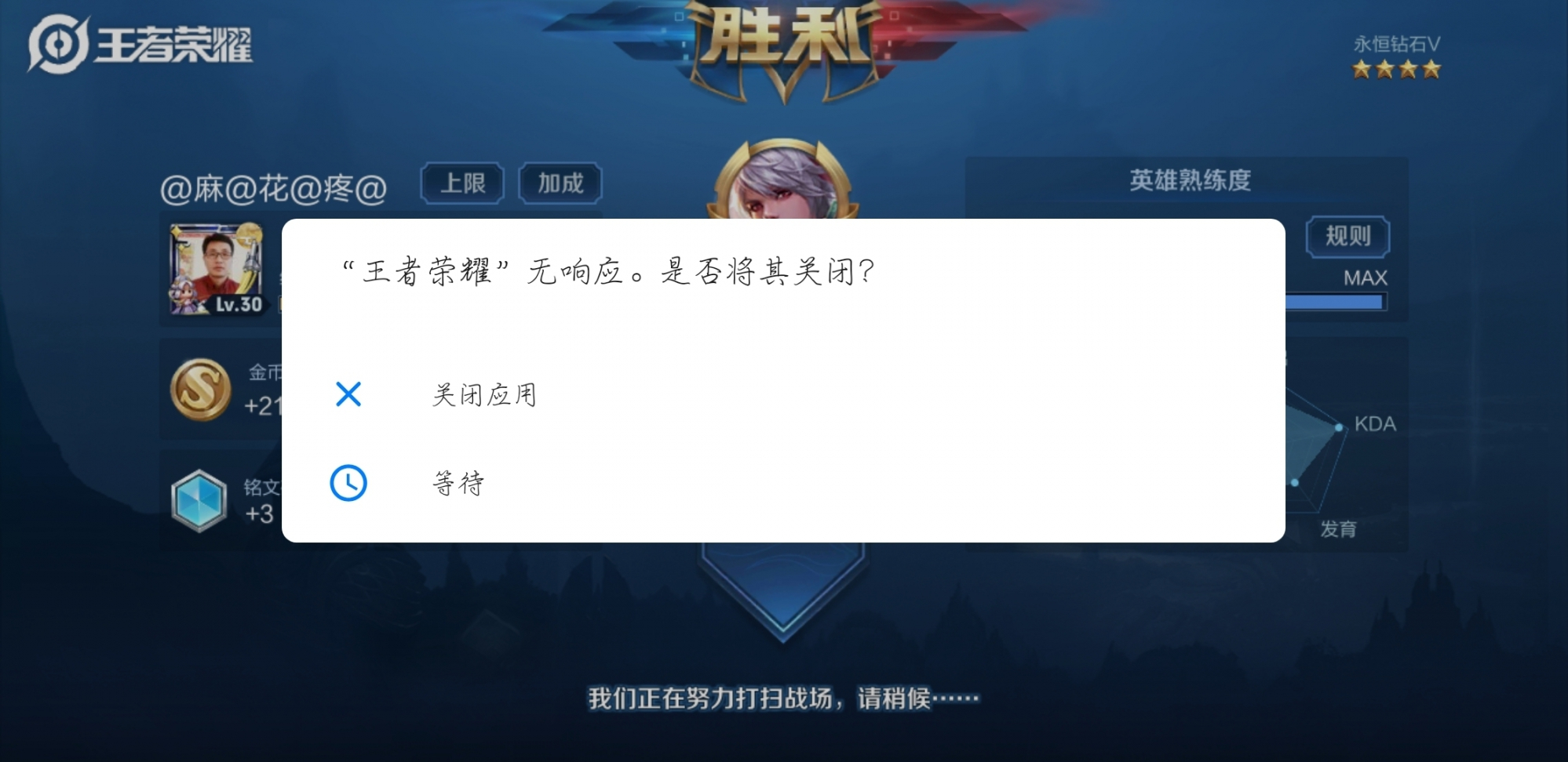 Screenshot_20190711_213626_com.tencent.tmgp.sgame.jpg