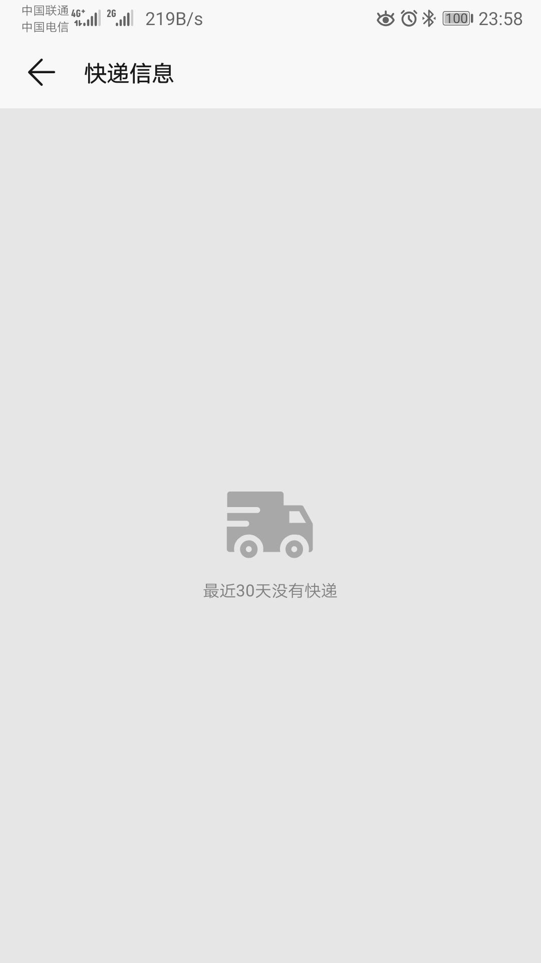 Screenshot_20190711_235802_com.huawei.intelligent.jpg