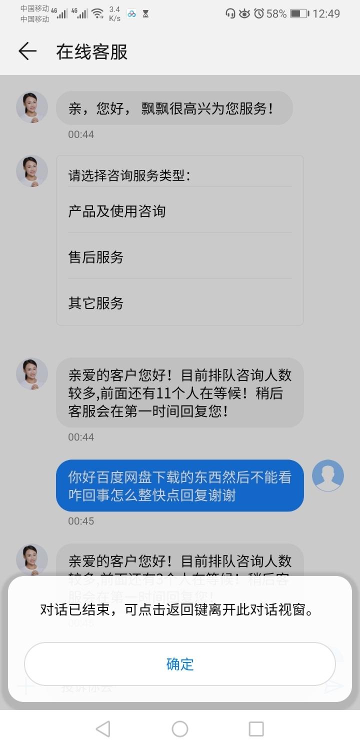 Screenshot_20190710_004921_com.huawei.phoneservice.jpg
