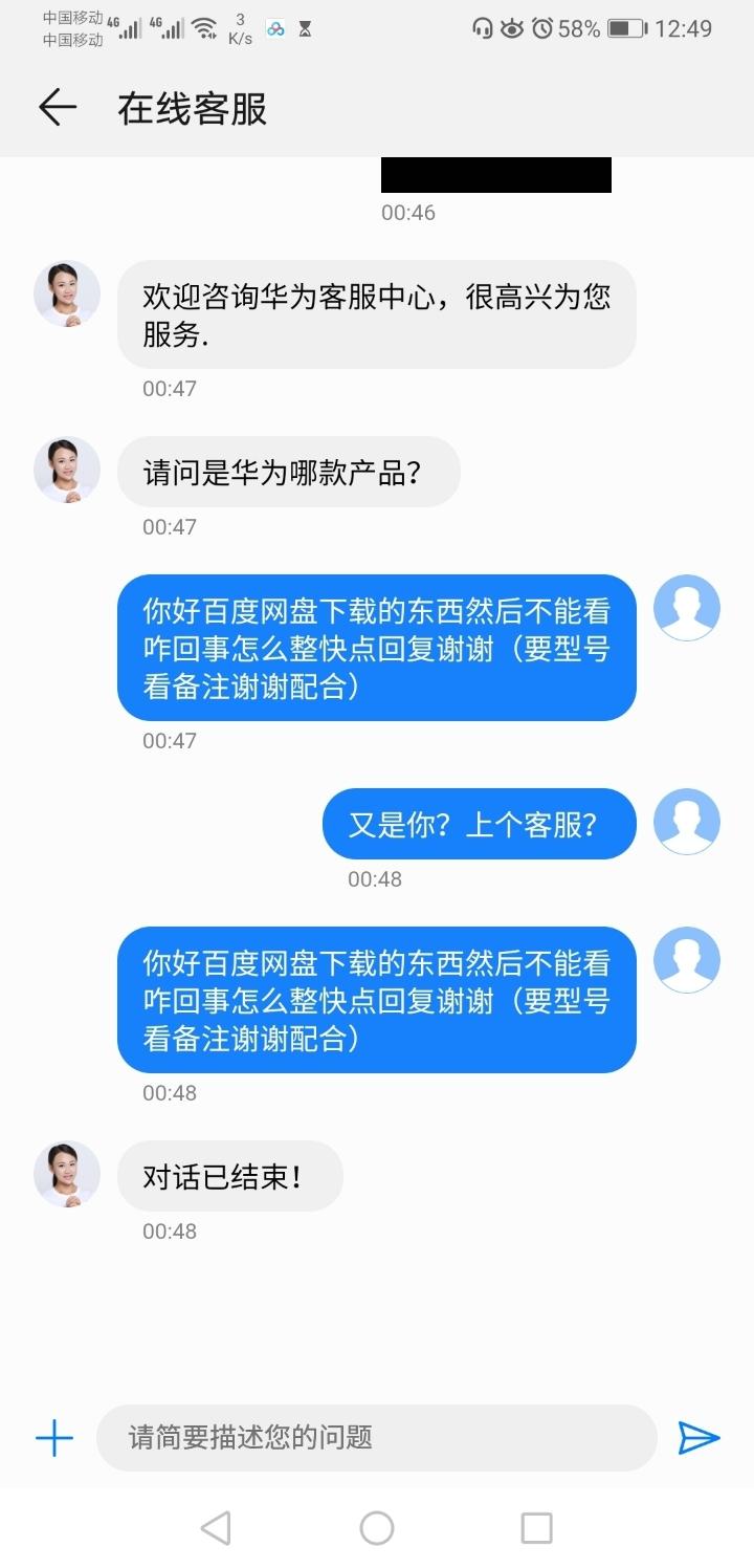 Screenshot_20190710_004911_com.huawei.phoneservice.jpg