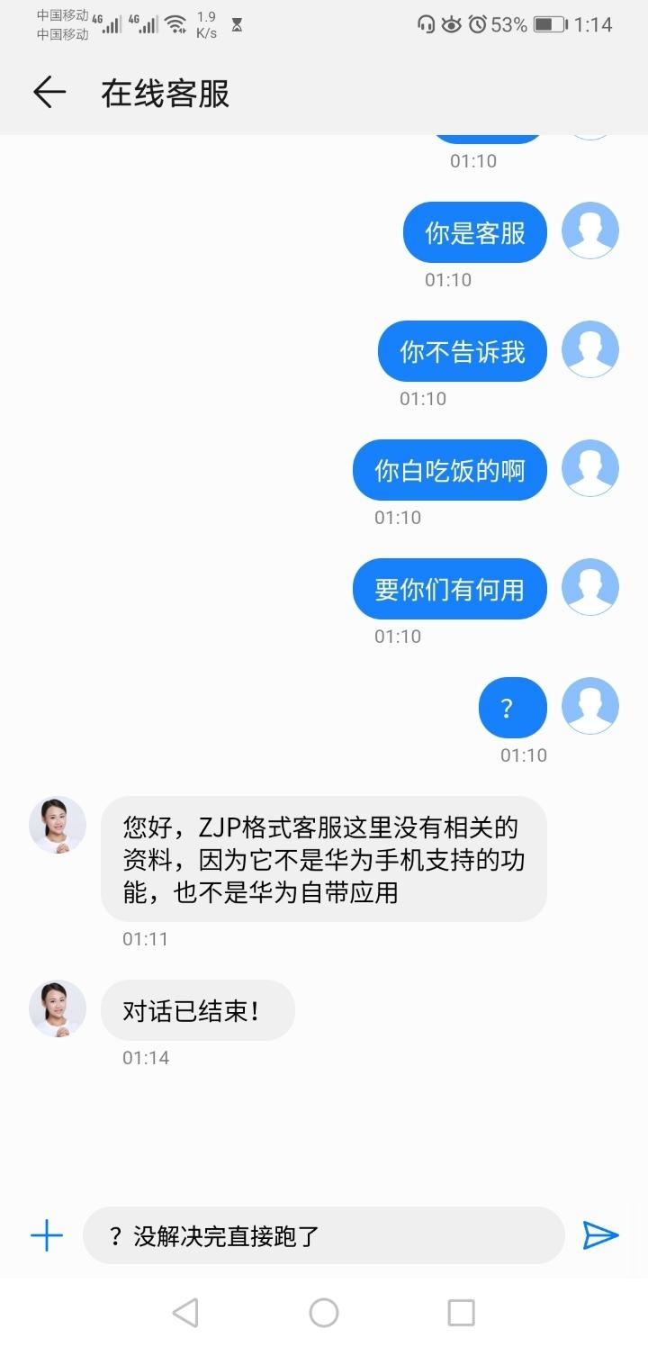 Screenshot_20190710_011458_com.huawei.phoneservice.jpg