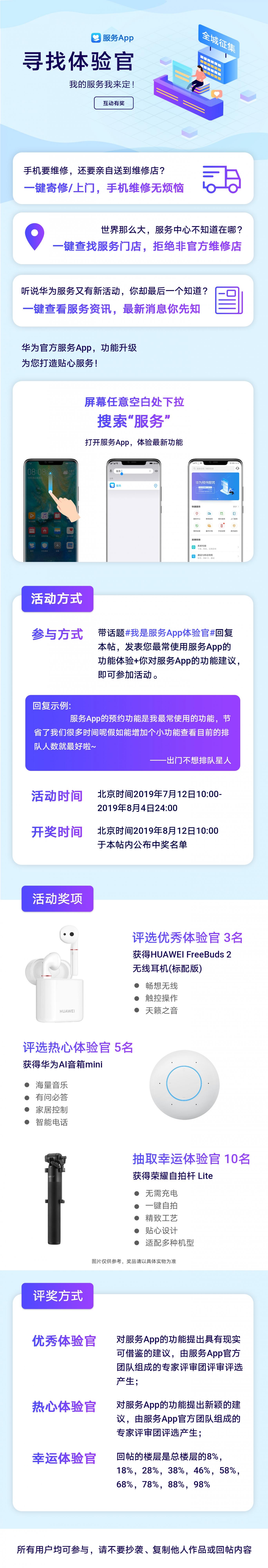 【论坛版2】寻找体验官App小写icon调整.jpg