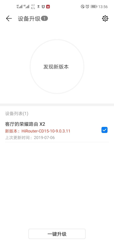 Screenshot_20190712_135645_com.huawei.smarthome.jpg