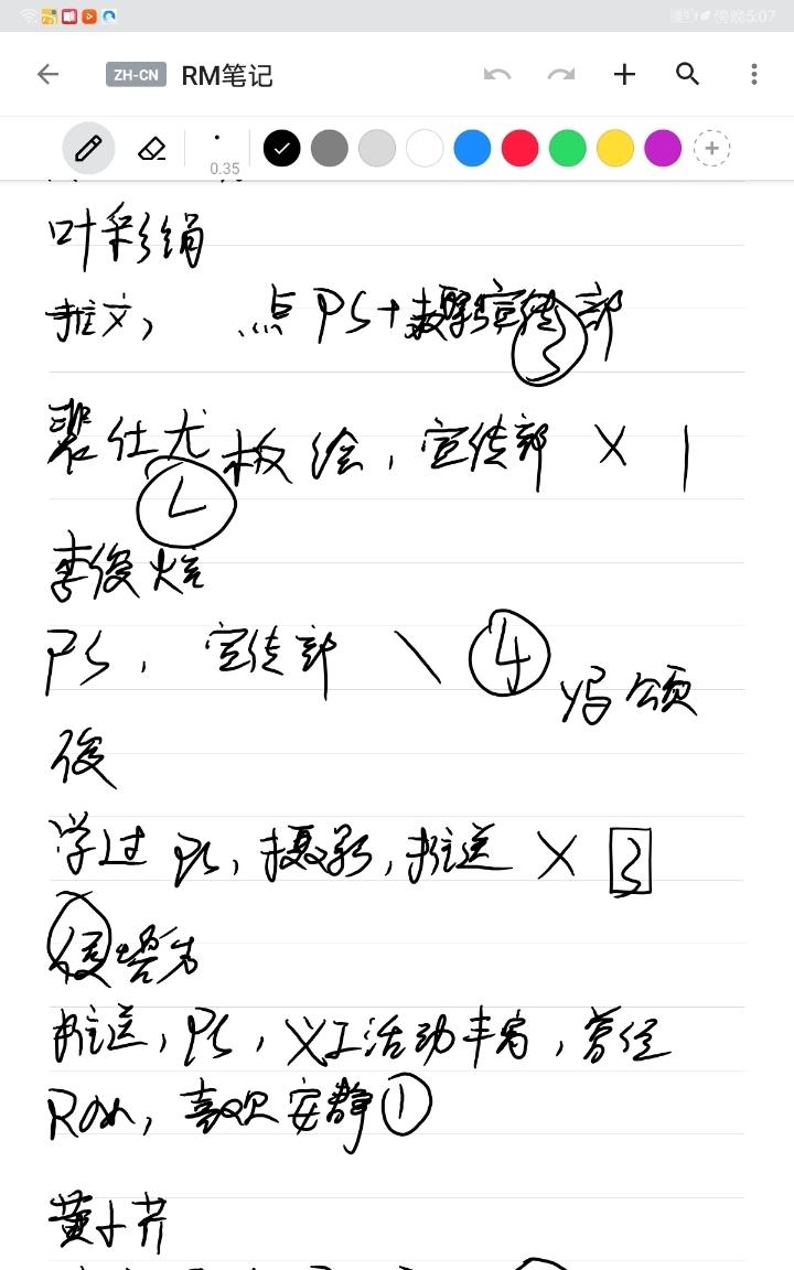 Screenshot_20190712_170723_com.myscript.nebo.huawei.jpg