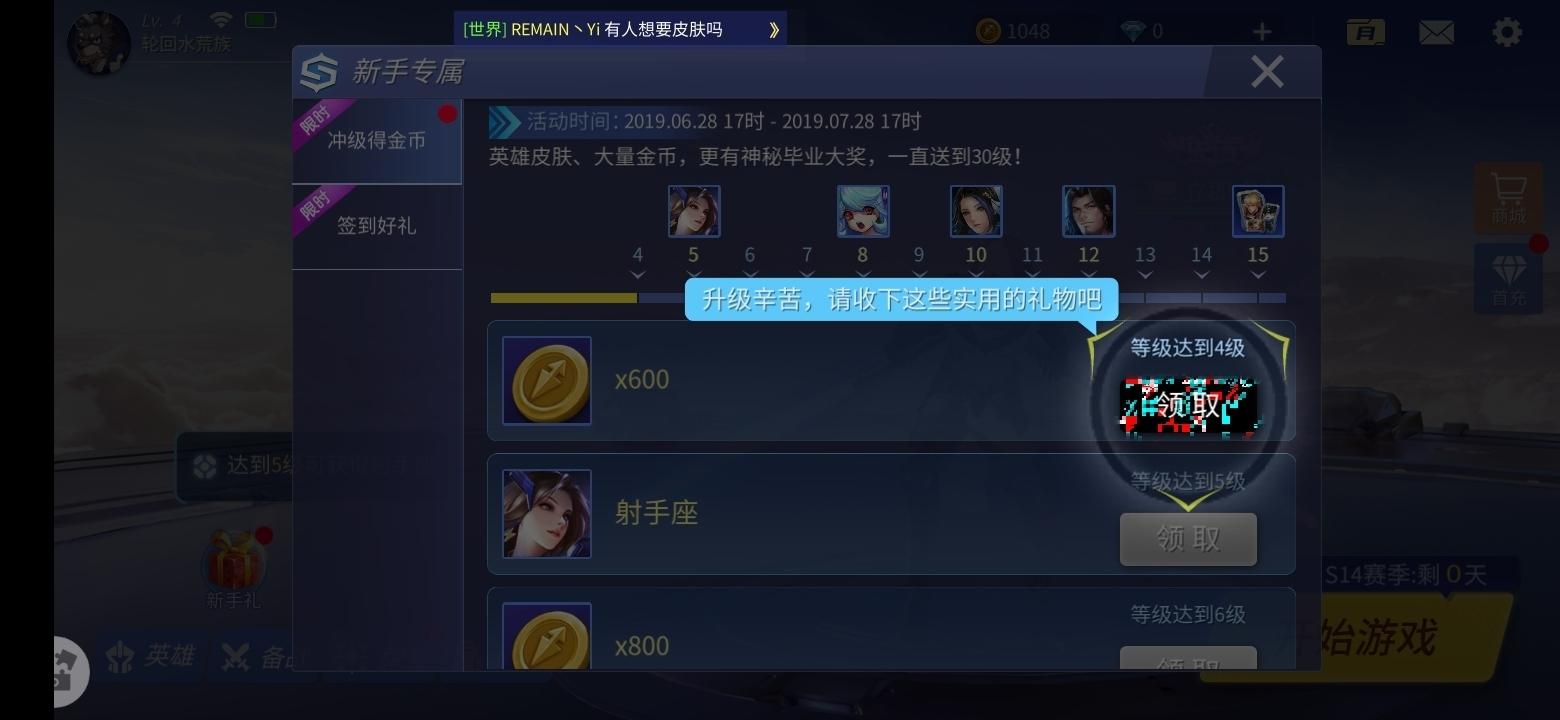 Screenshot_20190712_201253_com.yinhan.skzh.huawei.jpg