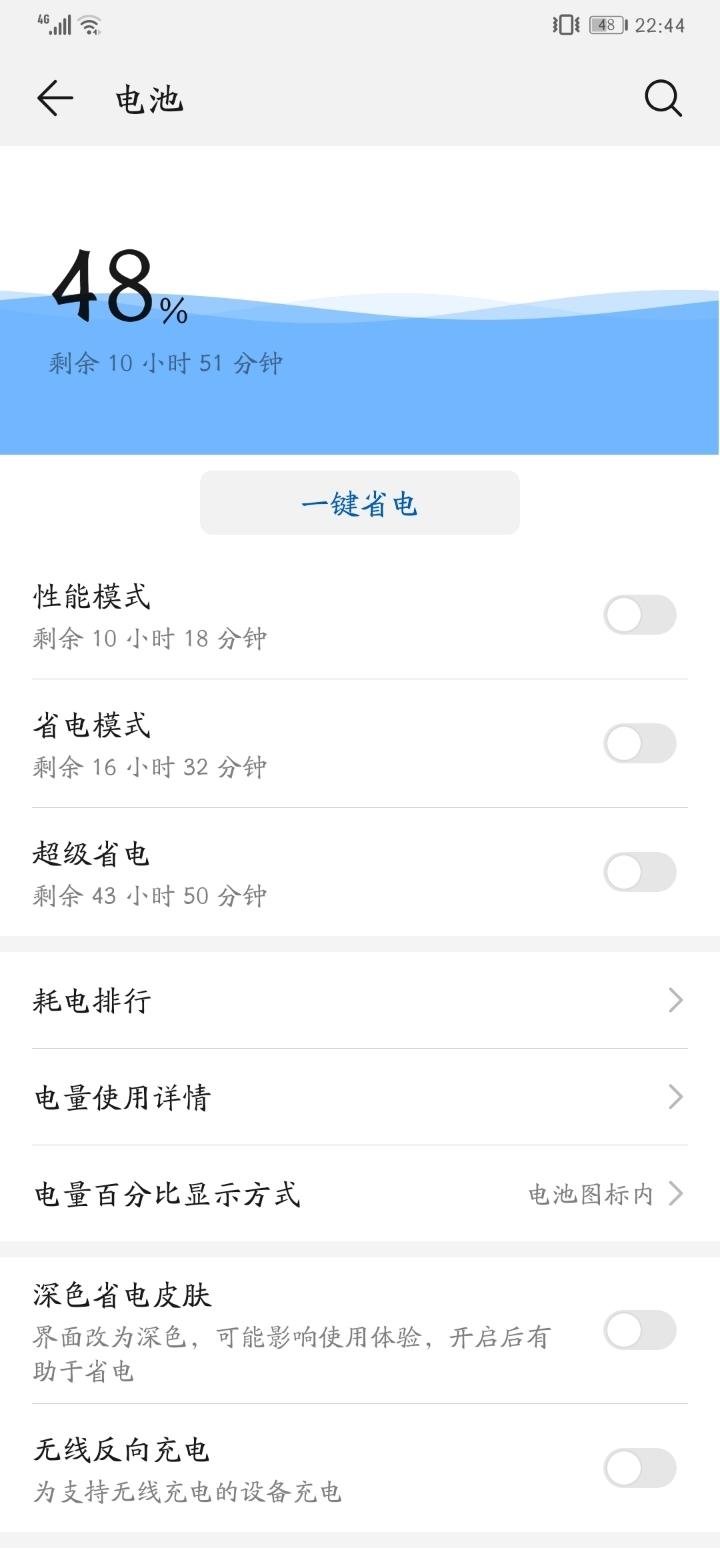 Screenshot_20190712_224430_com.huawei.systemmanager.jpg