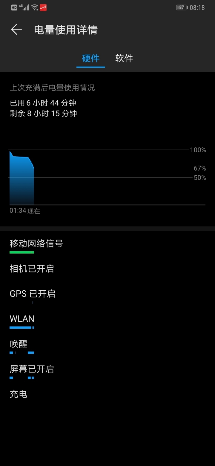 Screenshot_20190713_081857_com.huawei.systemmanager.jpg