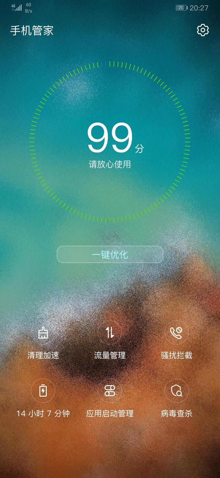 Screenshot_20190711_202726_com.huawei.systemmanager.jpg