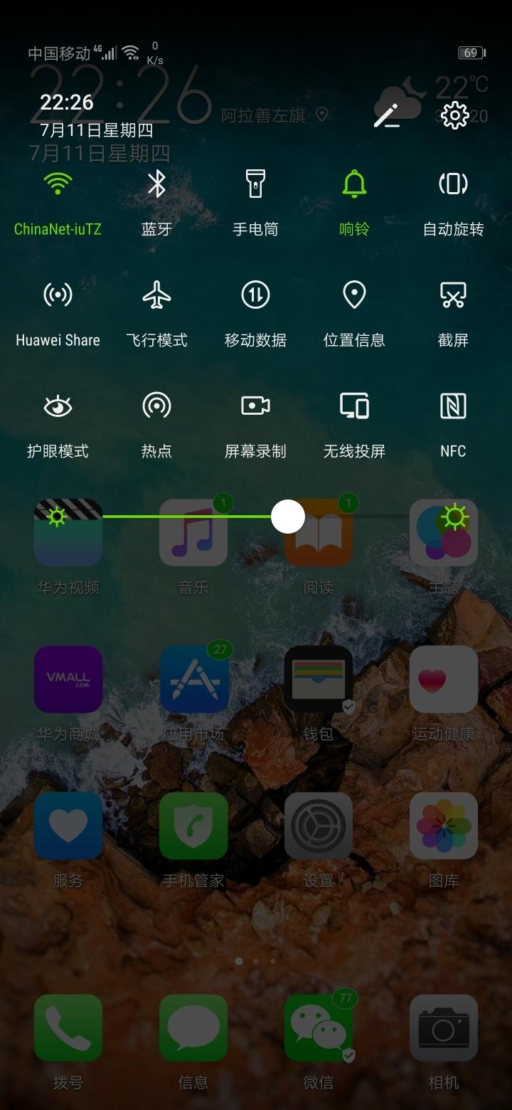 Screenshot_20190711_222627_com.huawei.android.launcher.jpg
