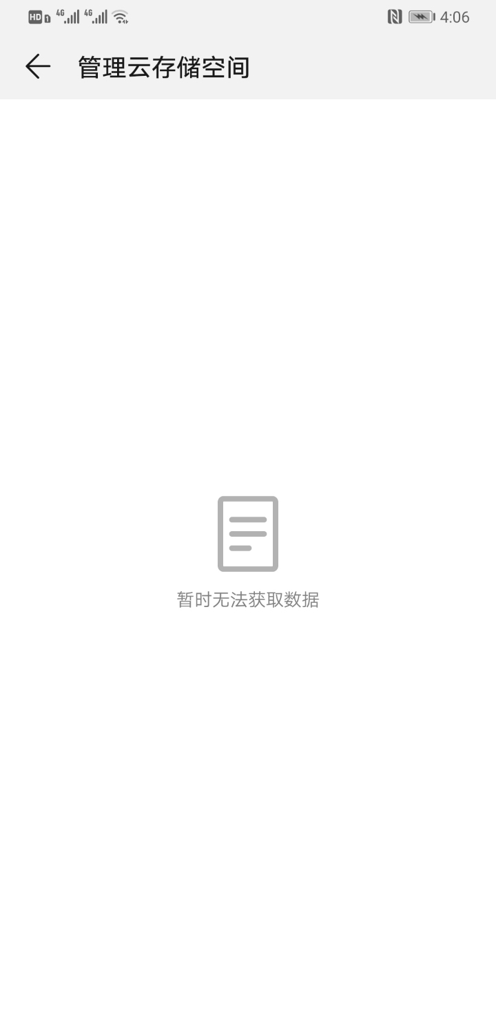 Screenshot_20190713_160611_com.huawei.hidisk.jpg