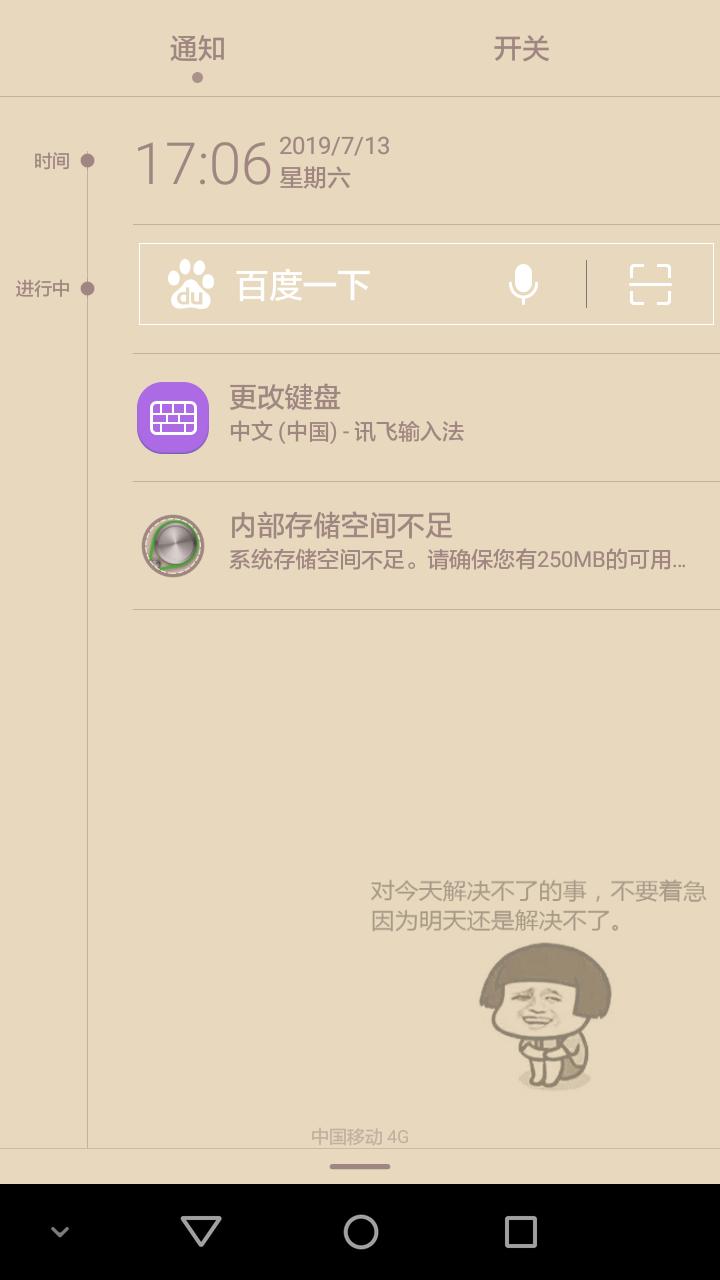 Screenshot_2019-07-13-17-06-52.png