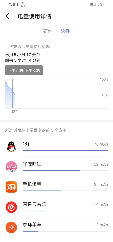 Screenshot_20190712_202758_com.huawei.systemmanager.jpg